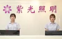 raybet雷竞技官网照明宣传视频2018
