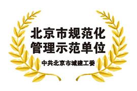 北京市规范化管理示范单位