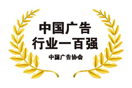 中国广告行业一百强