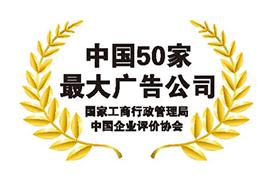 中国50家最大广告公司