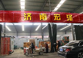 济南宏泽果品公司