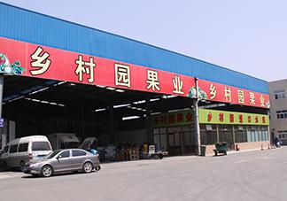 济南乡村园有限责任公司