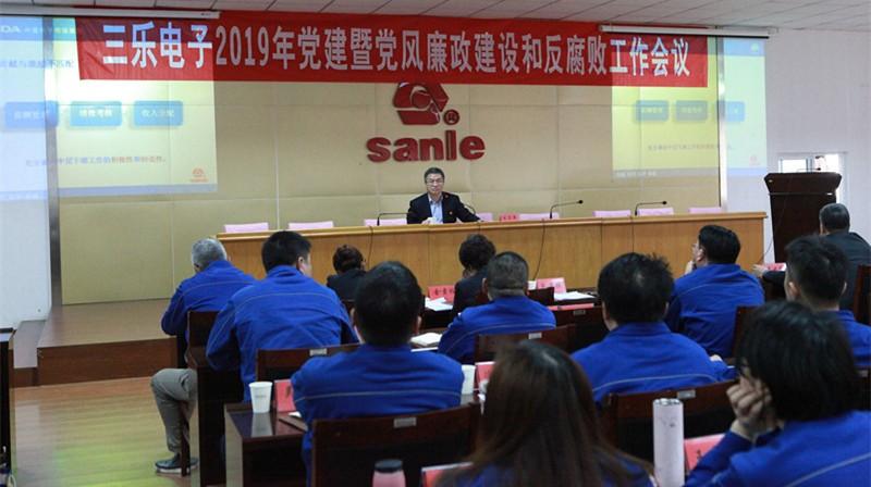 齐发娛乐召开2019年党建暨党风廉政建设和反腐败工作会议