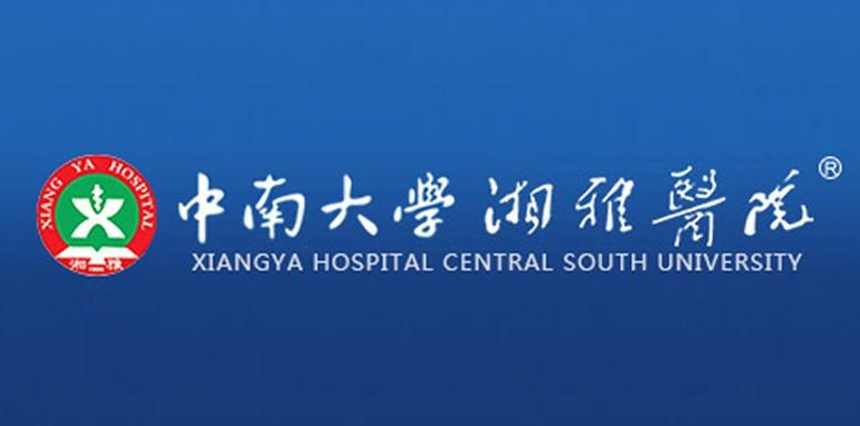 中南湘雅医院
