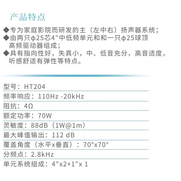天鹅系列中置音箱HT204