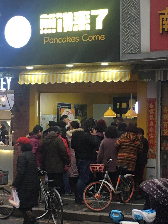 1.【煎饼来了】新街口明瓦廊店火爆开业