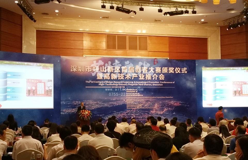 2015年深圳市坪山新区将举行高交会专场投资推介会