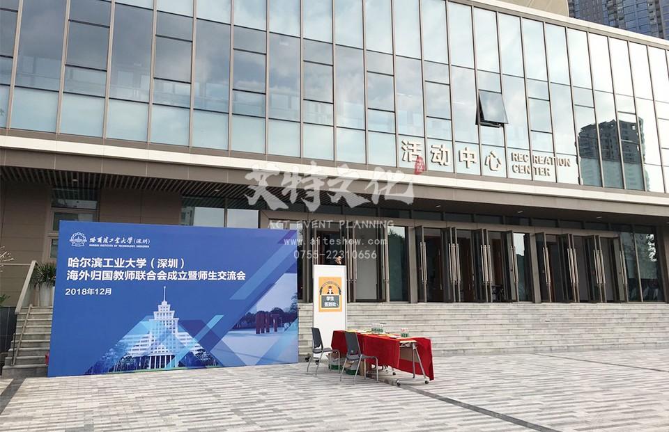 2018年哈尔滨工业大学(深圳)海外归国教师联合会成立暨师生交流会