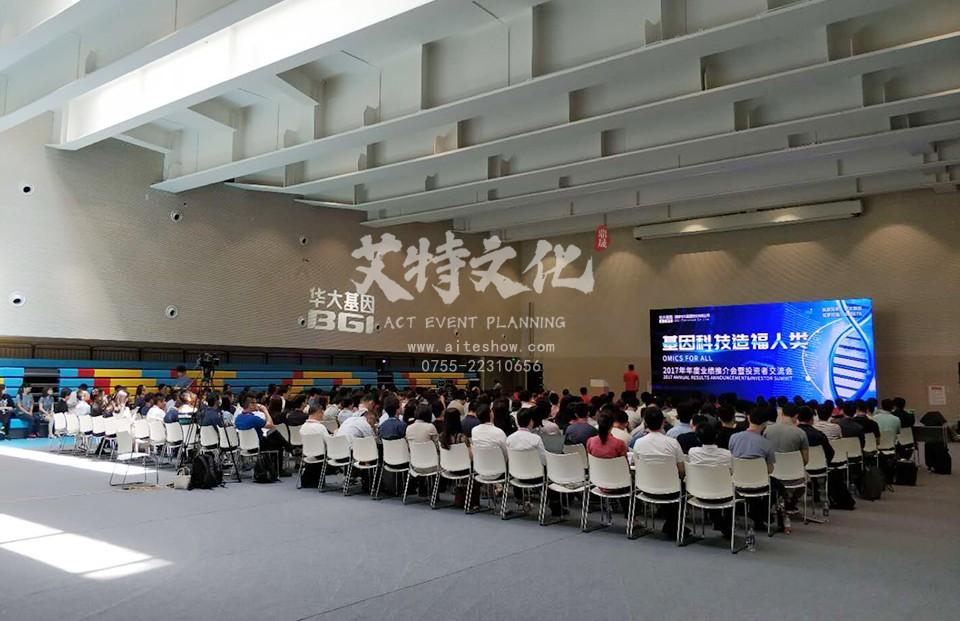 2018华大基因国家基因库股东招募会