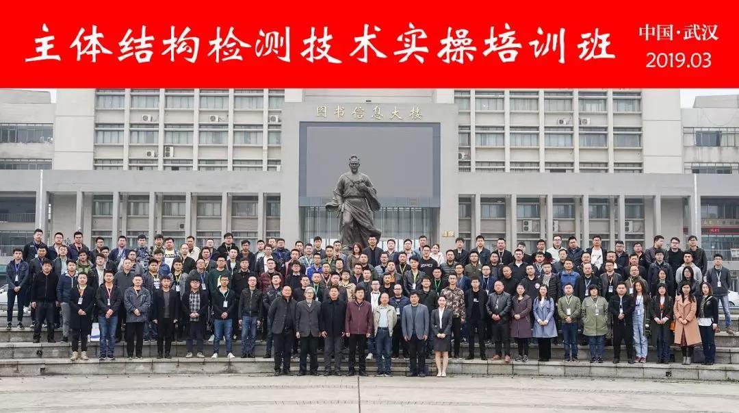 2019全国主体结构检测实操培训班(第7期)今天正式开班