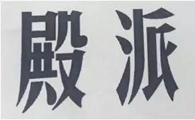 殿派正式签约第11届苏州家具展!