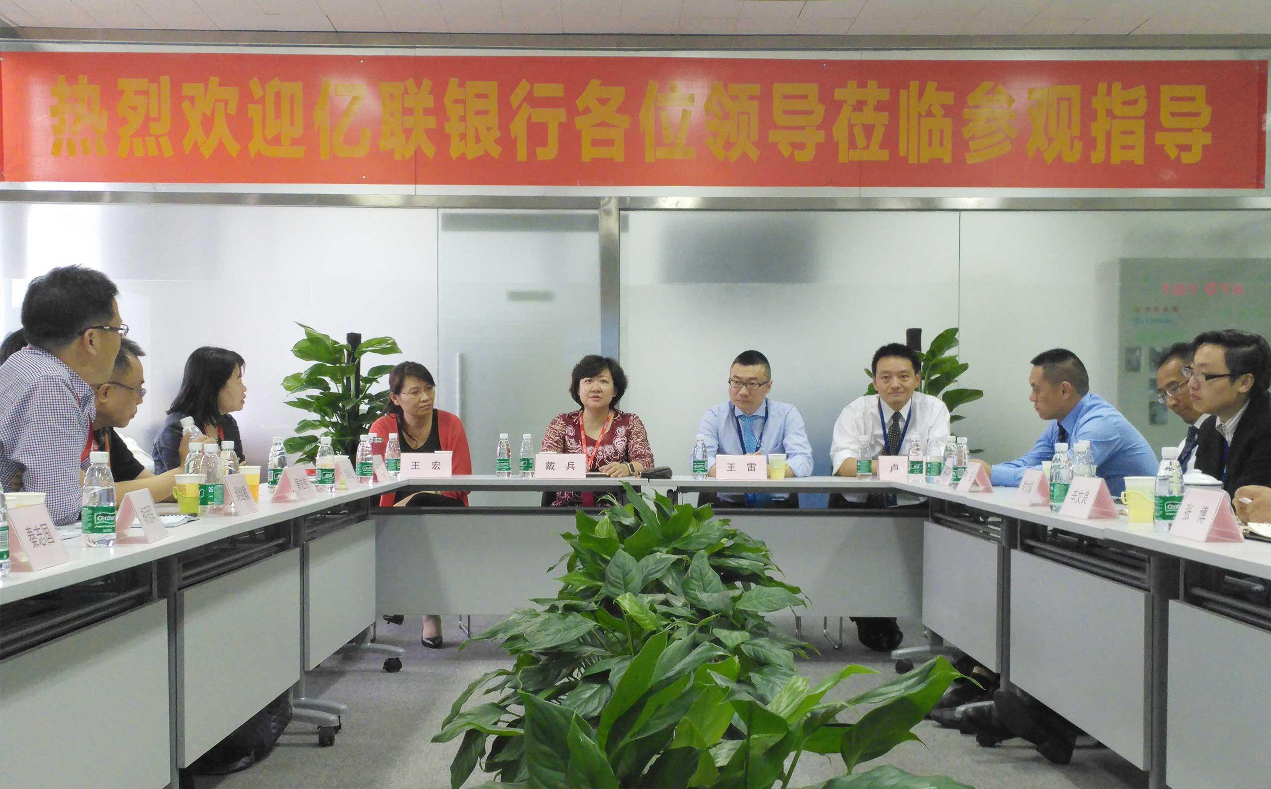 亿联银行行长戴兵一行莅临雷火电竞下载北京中心参观考察