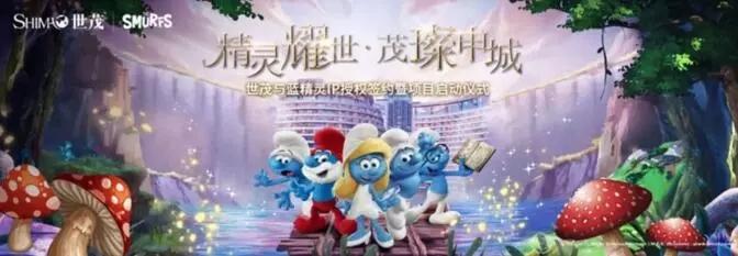 """80后的回忆杀!亚洲首家""""蓝精灵主题乐园""""即将落户上海!"""