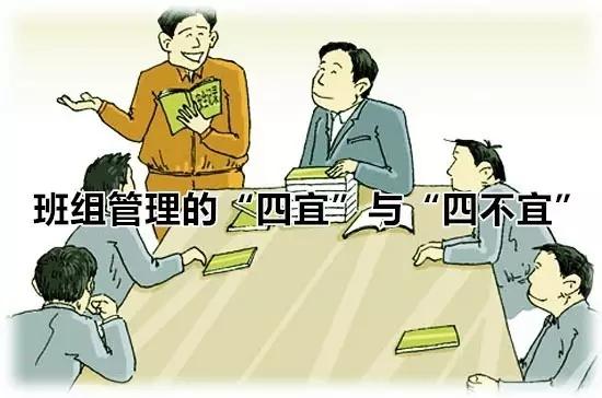 """【精益百科】班组管理的""""四宜""""与""""四不宜"""""""
