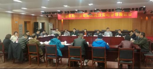 JCS武汉静磁栅参加国家质量总局科技局召开的检验检测技术服务座谈会