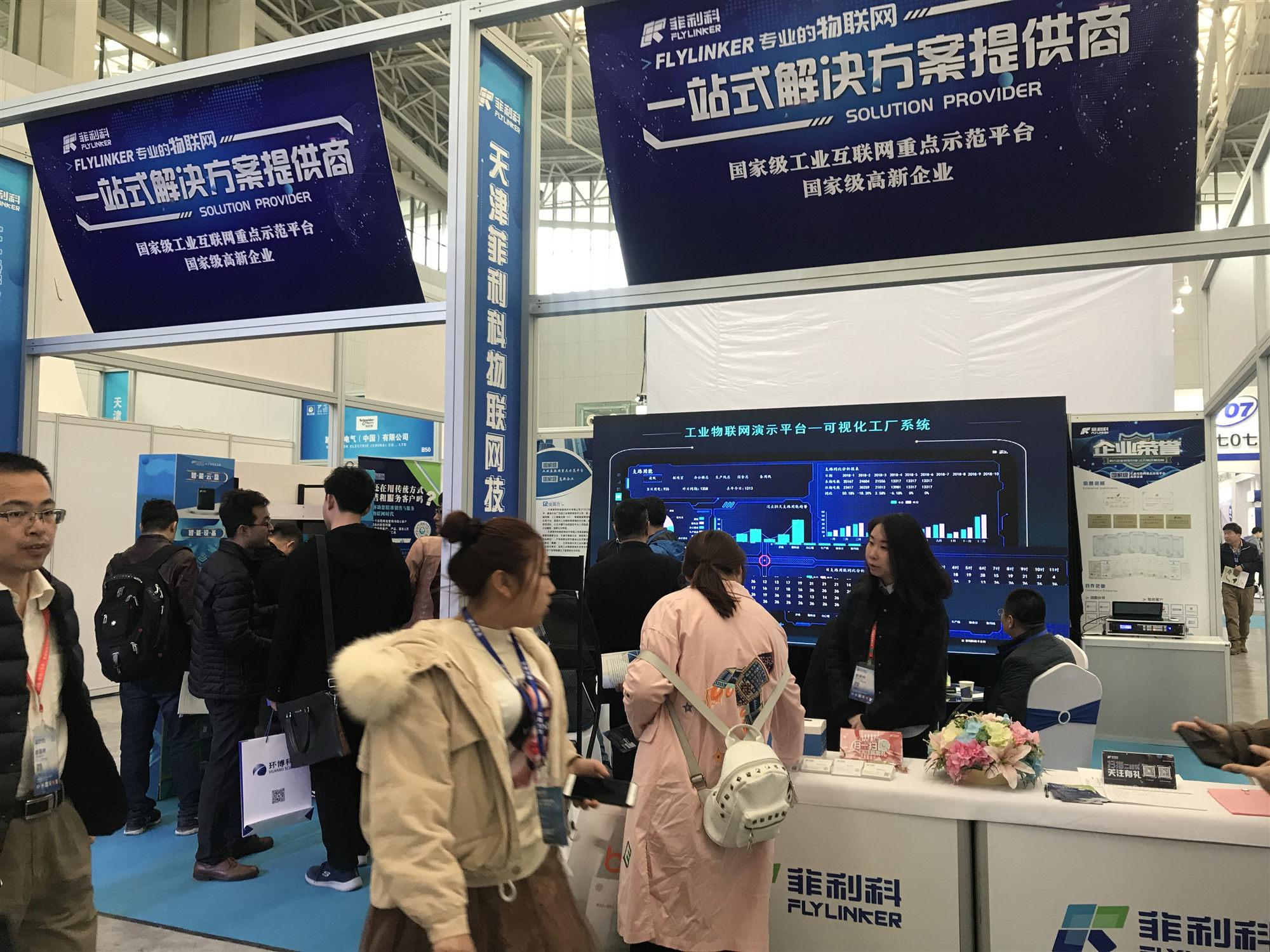 菲利科亮相2019年天津工博会(世界三大工博会之一),助力传统企业转型升级!