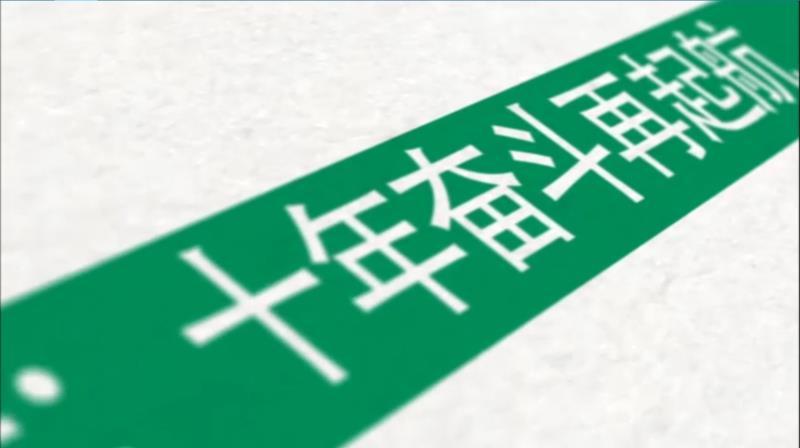 《奮進新時代 開啟新征程》--中國人壽集團2018綜合金融宣傳片