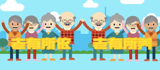 《老有所依 老有所养》--中国人寿养老险职业年金推广短片
