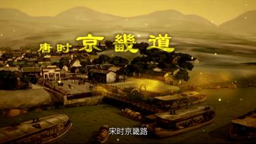 《京畿》--京津冀資產管理公司戰略合作聯盟簽約儀式宣傳片