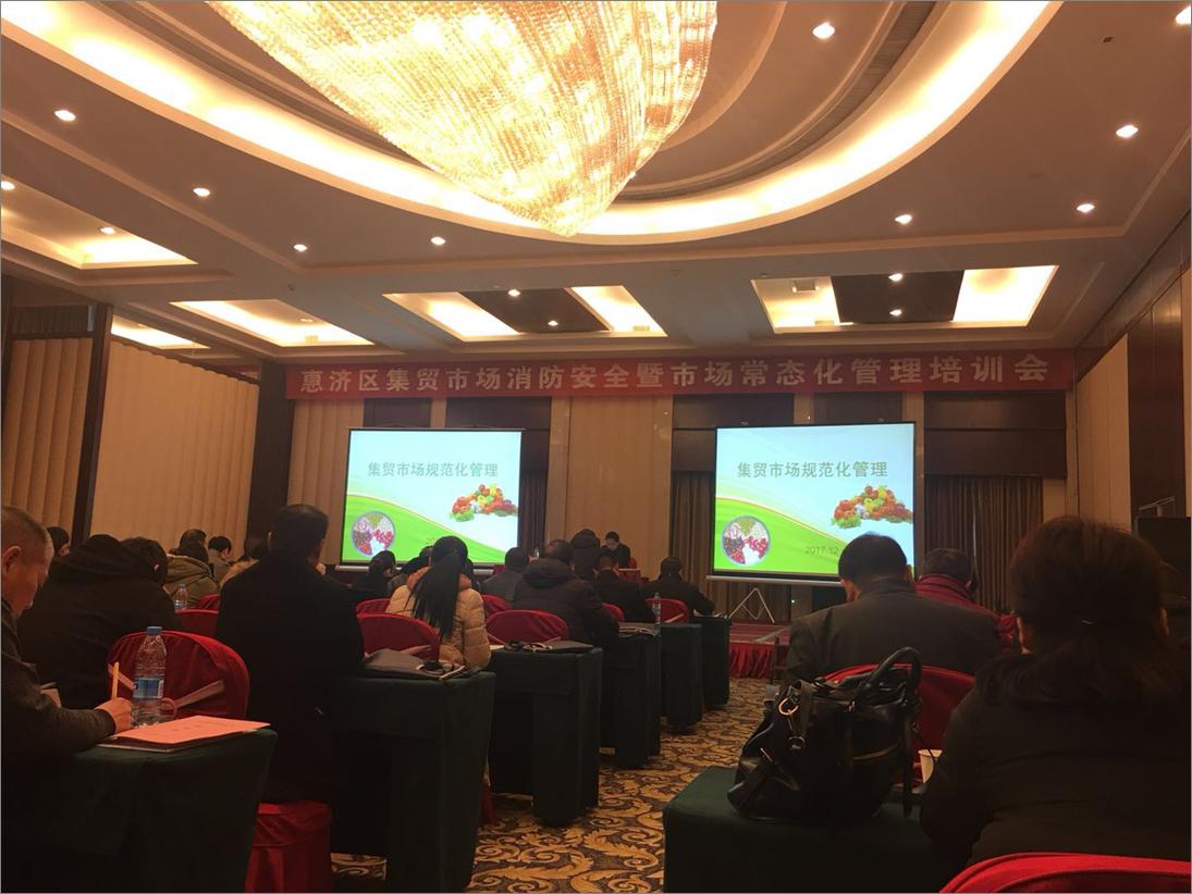 """惠济区集贸市场""""双迎攻坚""""常态化管理会议。"""