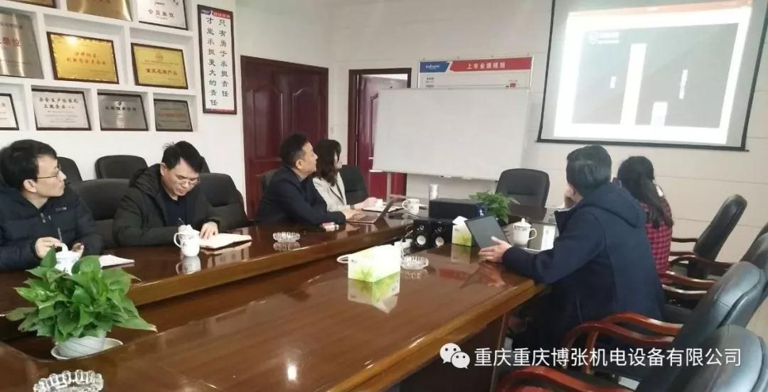感謝重慶市金融工作辦公室胡瑤女士來我們重慶博張機電作上市輔導