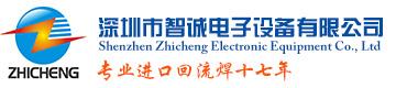 深圳市智诚电子设备有限公司