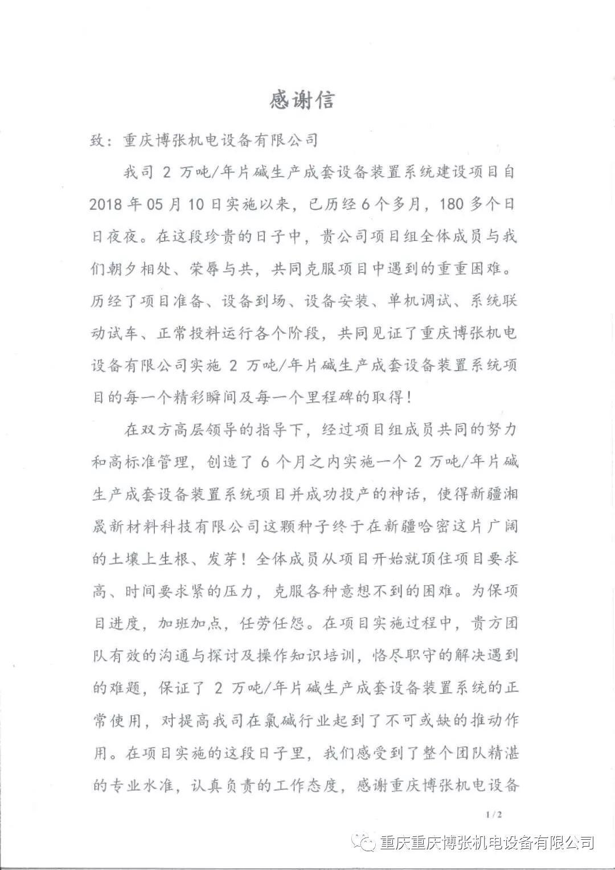 新疆湘晟新材料科技有限公司发来感谢信!