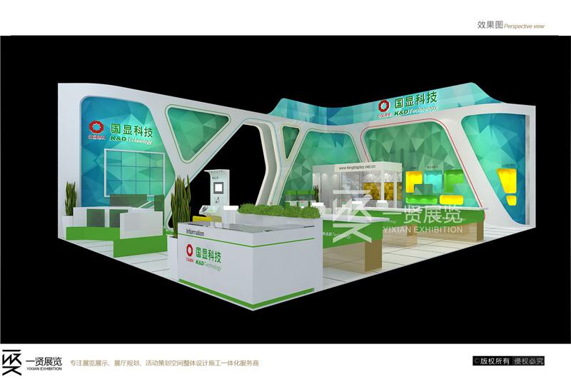 国显科技-深圳高交会方案