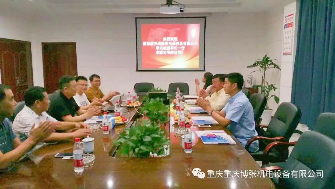 热烈庆祝新加坡天成公司李天成董事长一行到我司进行访问