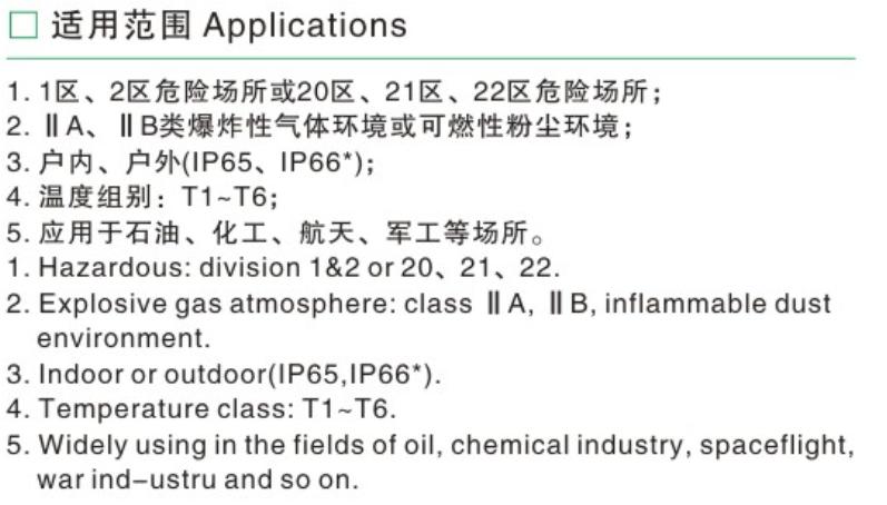 BDR-□YR 系列防爆电热油汀