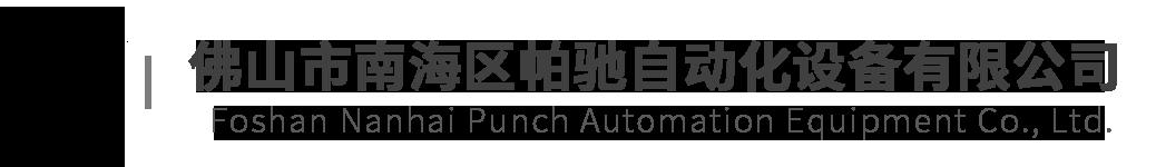 冲孔机,佛山市南海区帕驰自动化设备有限公司