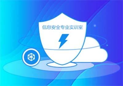 信息安全必威体育娱乐appbetway官网室