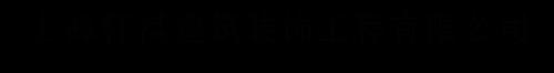 上海厂房装修-上海轩祺建筑装饰工程有限公司