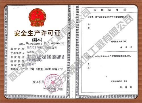 企业安全生产许可证