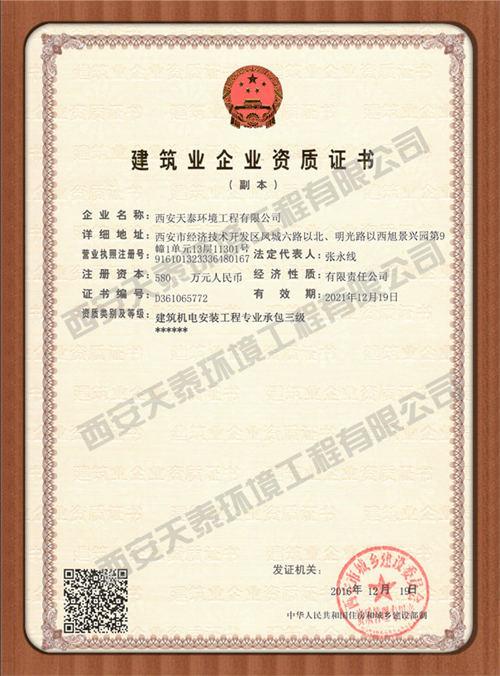 企业施工安装资质证书