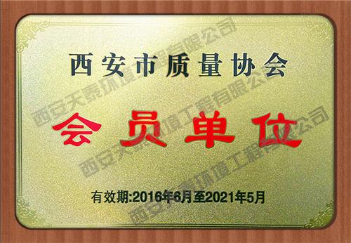 西安市质量协会会员证书