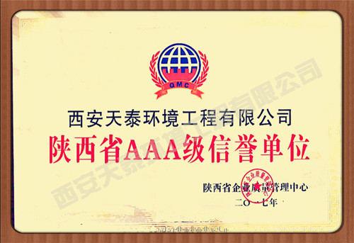 陕西诚信企业荣誉证书