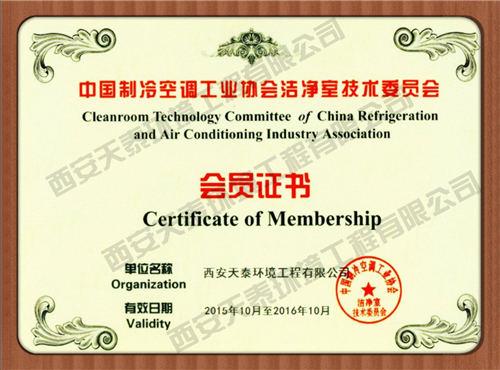中国制冷空调洁净协会会员证书