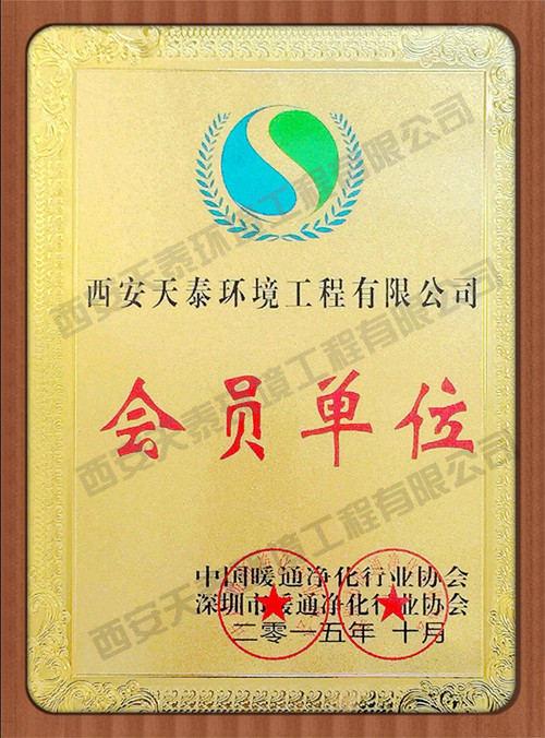 中国暖通净化行业协会会员证书