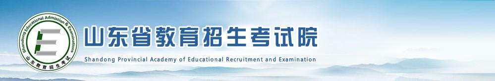 2019年山东省高职(专科)单独招生和综合评价招生工作通知