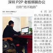 P2P推广案例:永利财富