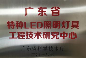 广东省特种LED照明灯具工程技术研究中心
