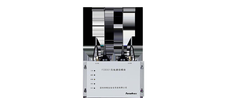 无线中继器
