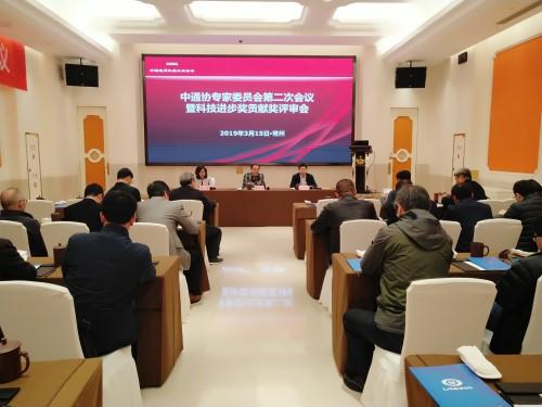 中通协专家委二次会议暨科技进步奖评审会召开