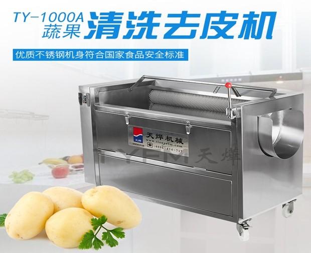 TY-1000A  蔬果清洗去皮机