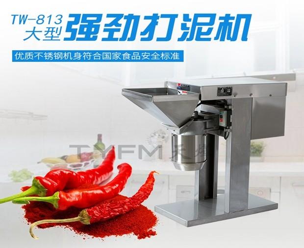 TW-813  强劲打泥机-蔬菜脱水机