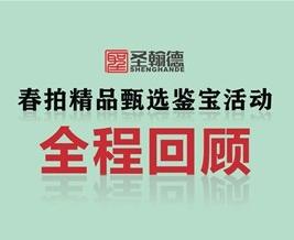 春拍精品甄选鉴宝活动-全程回顾