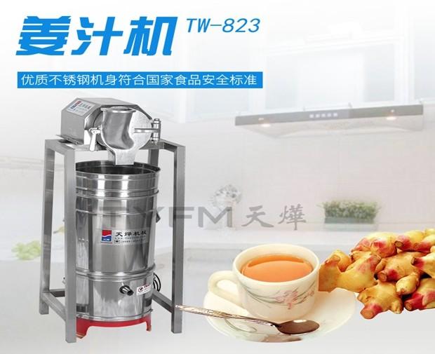 TW-823  姜汁机
