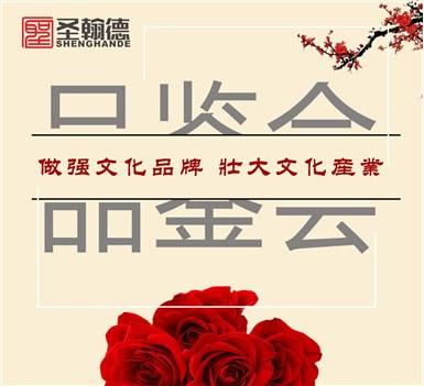 """""""做强文化品牌,壮大文化产业""""精品品鉴会"""