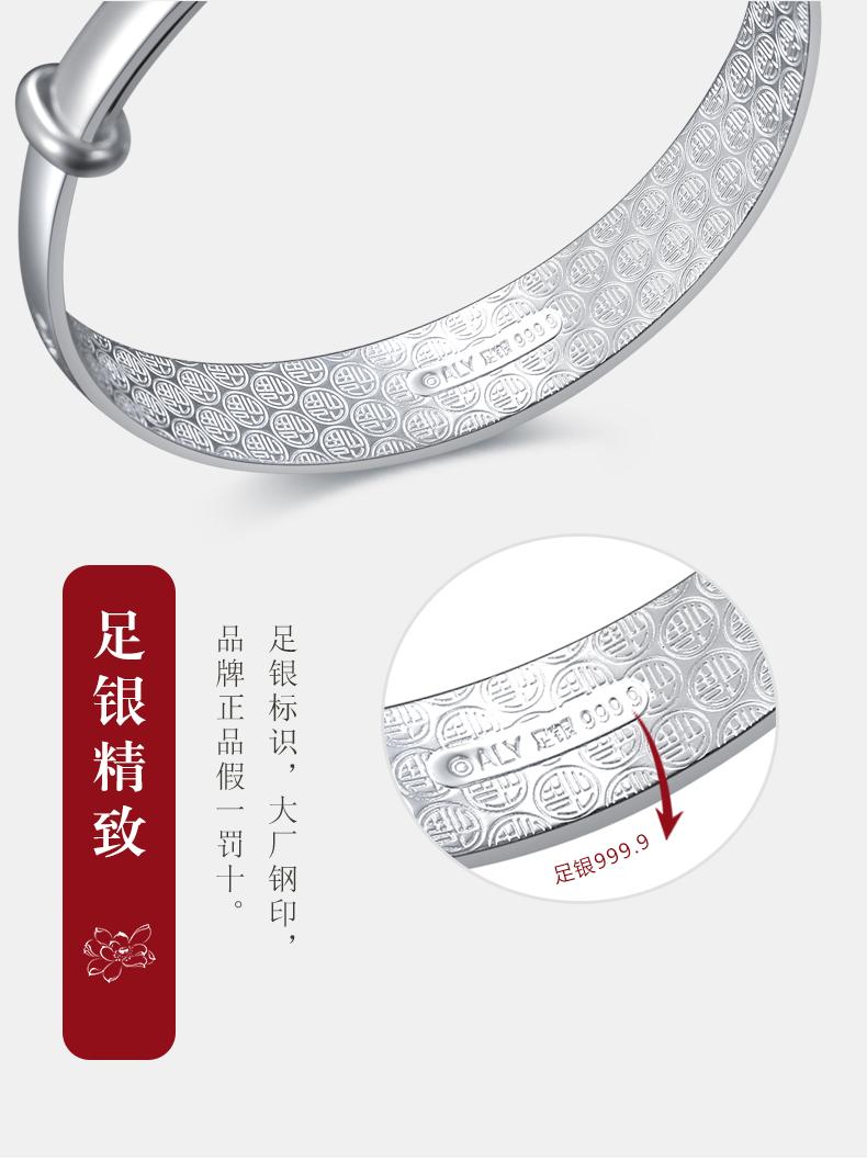 足银吉祥福字推拉调节手镯